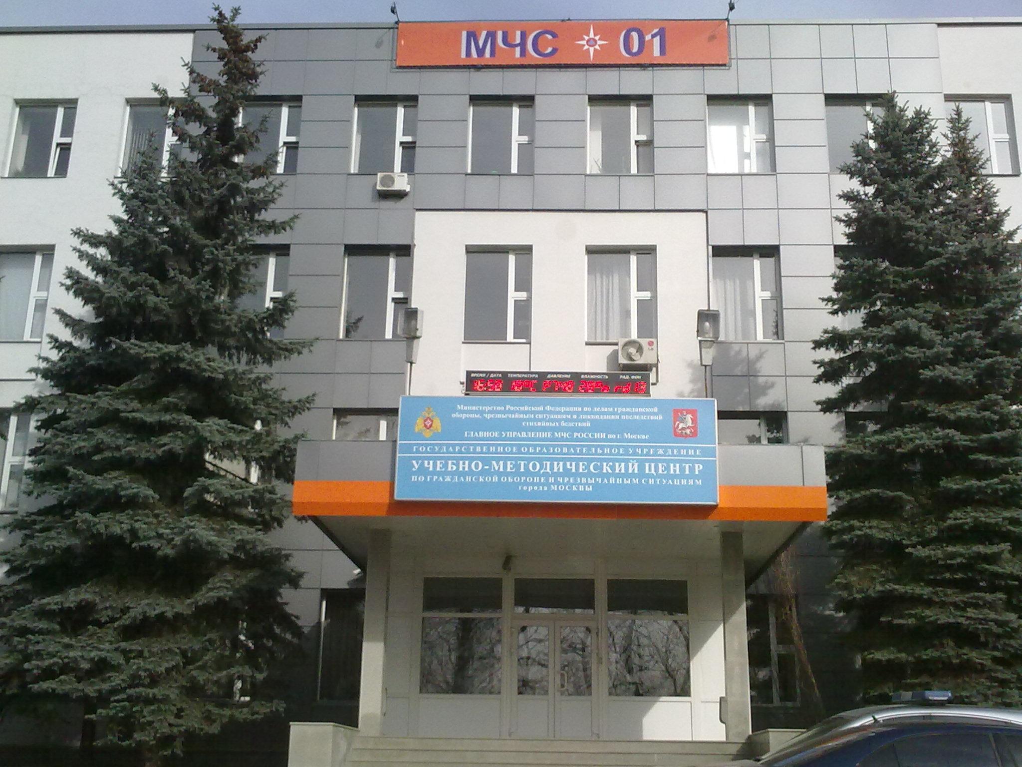 Учебно-методический центр МЧС России