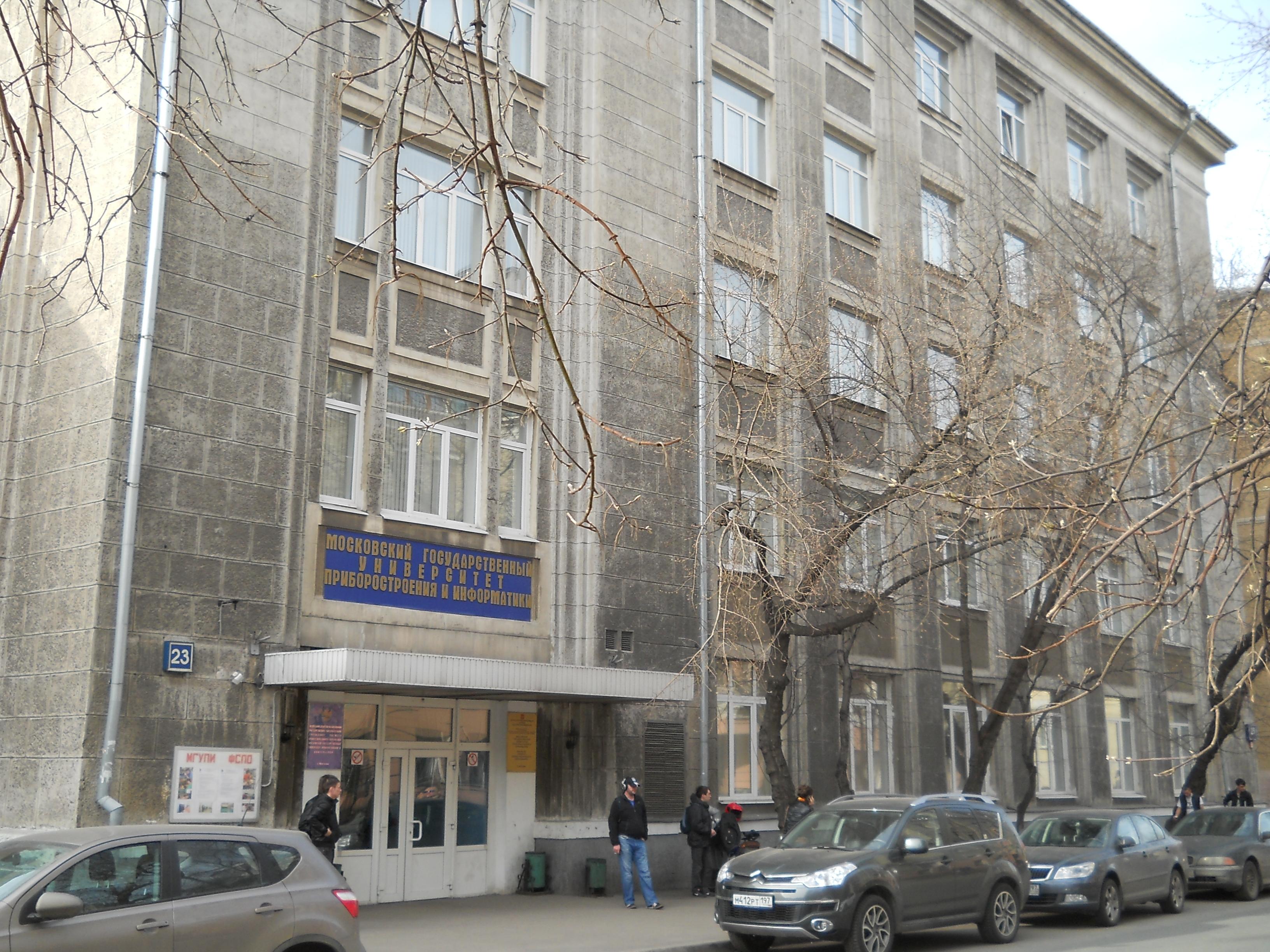 МГУ Приборостроения и Информатики